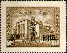 (NC2.3 )Northeastern Commemorative 2 National Assembly Commemorative Issue with Overprint Reading