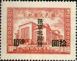 (紀東北2.4)紀東北002國民大會紀念「限東北貼用」郵票