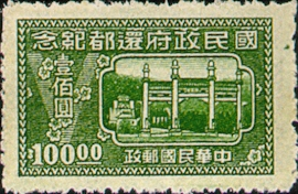 Commemorative 24 Return of National Govemment to Nanking Commemorative Issue (1947)