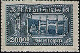 (紀24.2                )紀024國民政府還都紀念郵票