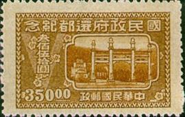 (紀24.4                )紀024國民政府還都紀念郵票