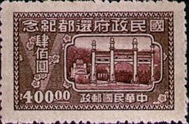 (紀24.5                )紀024國民政府還都紀念郵票