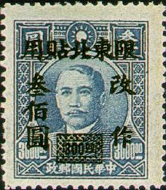 常東北004國父像上海大東1版「限東北貼用」改值郵票