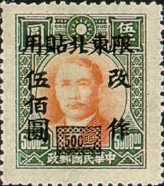 (常東北4.3)常東北004國父像上海大東1版「限東北貼用」改值郵票