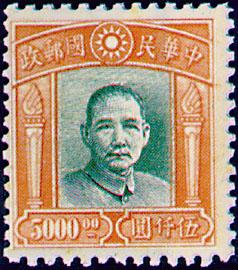 (D52.4)Definitive 052 Dr. Sun Yat-sen Issue, 4th London Print (1947)