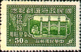 Taiwan Commemorative 3 Return of National Government to Nanking Commemorative Issue Designated for Use in Taiwan (1947)