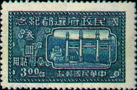 (TC3.2)Taiwan Commemorative 3 Return of National Government to Nanking Commemorative Issue Designated for Use in Taiwan (1947)