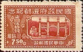 (TC3.3)Taiwan Commemorative 3 Return of National Government to Nanking Commemorative Issue Designated for Use in Taiwan (1947)