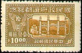 紀臺003國民政府還都紀念臺灣貼用郵票