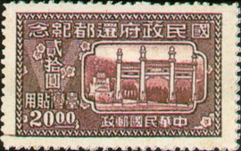(TC3.5)Taiwan Commemorative 3 Return of National Government to Nanking Commemorative Issue Designated for Use in Taiwan (1947)
