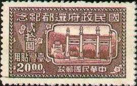 (紀臺3.5)紀臺003國民政府還都紀念臺灣貼用郵票