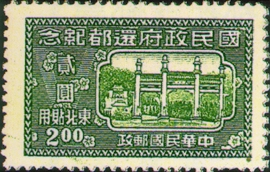 Northeastern Commemorative 3 Return of National Government to Nanking Commemorative Issue Designated for Use in Northeastern Provinces (1947)