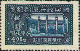 (NC3.2)Northeastern Commemorative 3 Return of National Government to Nanking Commemorative Issue Designated for Use in Northeastern Provinces (1947)
