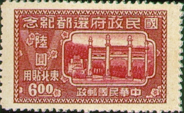 (紀東北3.3)紀東北003國民政府還都紀念東北貼用郵票