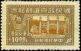 紀東北003國民政府還都紀念東北貼用郵票