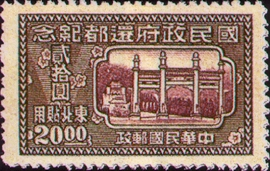 (NC3.5)Northeastern Commemorative 3 Return of National Government to Nanking Commemorative Issue Designated for Use in Northeastern Provinces (1947)