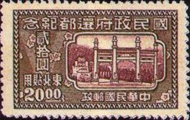 (紀東北3.5)紀東北003國民政府還都紀念東北貼用郵票