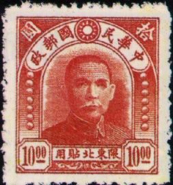 (常東北5.2)常東北005國父像北平中央2版限東北貼用郵票