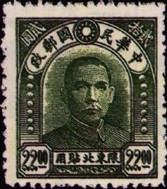 (常東北5.4)常東北005國父像北平中央2版限東北貼用郵票