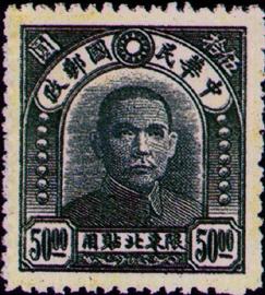 常東北005國父像北平中央2版限東北貼用郵票