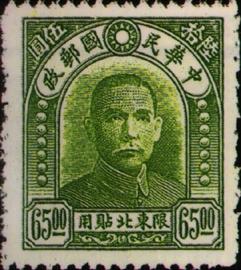(常東北5.7)常東北005國父像北平中央2版限東北貼用郵票