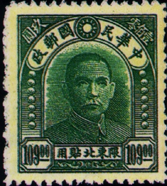 (常東北5.9)常東北005國父像北平中央2版限東北貼用郵票