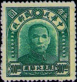 (常東北5.11)常東北005國父像北平中央2版限東北貼用郵票