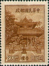 紀025教師節紀念郵票