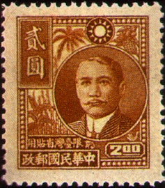 (TD5.2)Taiwan Def 005 Dr. Sun Yat-sen Portrait with Farm Products, 1st Issue,Restricted for Use in Taiwan (1947)