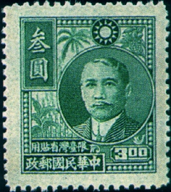 (TD5.3)Taiwan Def 005 Dr. Sun Yat-sen Portrait with Farm Products, 1st Issue,Restricted for Use in Taiwan (1947)