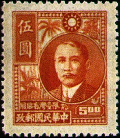 (TD5.4)Taiwan Def 005 Dr. Sun Yat-sen Portrait with Farm Products, 1st Issue,Restricted for Use in Taiwan (1947)