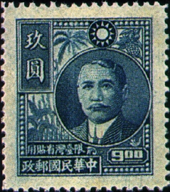 (TD5.5)Taiwan Def 005 Dr. Sun Yat-sen Portrait with Farm Products, 1st Issue,Restricted for Use in Taiwan (1947)