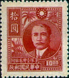 (TD5.6)Taiwan Def 005 Dr. Sun Yat-sen Portrait with Farm Products, 1st Issue,Restricted for Use in Taiwan (1947)