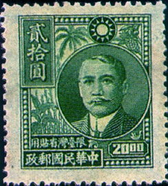 (TD5.7)Taiwan Def 005 Dr. Sun Yat-sen Portrait with Farm Products, 1st Issue,Restricted for Use in Taiwan (1947)