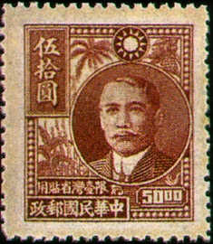 (TD5.8)Taiwan Def 005 Dr. Sun Yat-sen Portrait with Farm Products, 1st Issue,Restricted for Use in Taiwan (1947)
