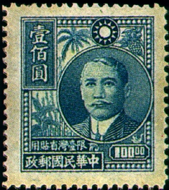 (TD5.9)Taiwan Def 005 Dr. Sun Yat-sen Portrait with Farm Products, 1st Issue,Restricted for Use in Taiwan (1947)