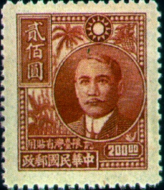 (TD5.10)Taiwan Def 005 Dr. Sun Yat-sen Portrait with Farm Products, 1st Issue,Restricted for Use in Taiwan (1947)