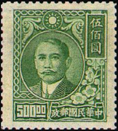 (常53.3)常053國父像上海大東2版郵票