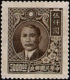 (常53.8)常053國父像上海大東2版郵票