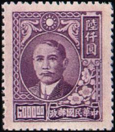 (常53.9)常053國父像上海大東2版郵票