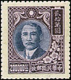 (常53.15)常053國父像上海大東2版郵票