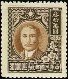 常053國父像上海大東2版郵票