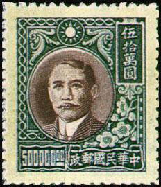 (常53.17)常053國父像上海大東2版郵票
