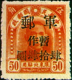 "Northeastern Field Post 1 Field Post Stamps with Overprint Reading ""Restricted for Use in Northeastem Provinces"" (1947)"