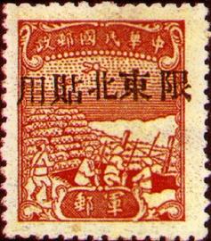 軍東北01「限東北貼用」軍郵郵票