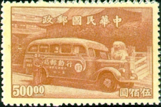 (S2.1 )Special 2  Mobile Post Office and Postal Kiosk Issue (1947)