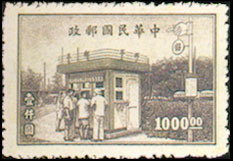 (S2.2)Special 2  Mobile Post Office and Postal Kiosk Issue (1947)