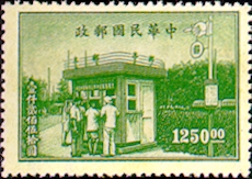 (S2.3)Special 2  Mobile Post Office and Postal Kiosk Issue (1947)