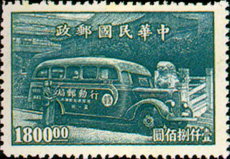 (S2.4)Special 2  Mobile Post Office and Postal Kiosk Issue (1947)