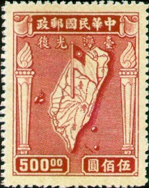 Commemorative 26 Retocession of Taiwan Commemorative Issue (1947)